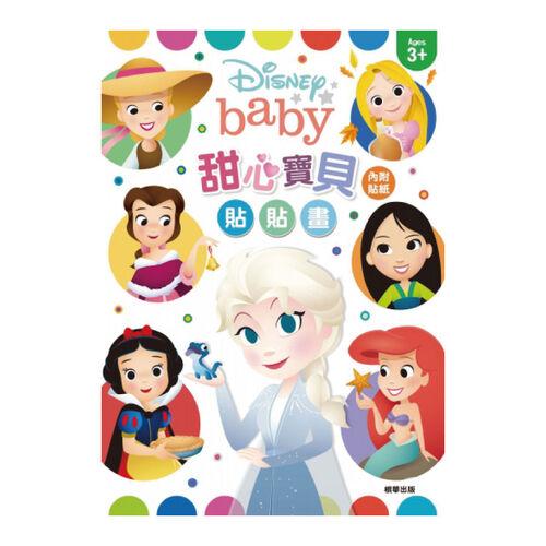 Disney Baby甜心寶貝貼貼畫