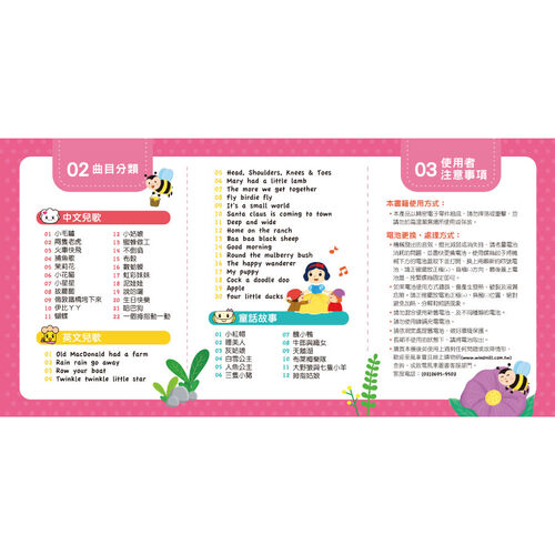 San Huei 心心水餃小公主故事機-FOOD超人