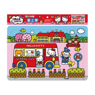 Hello Kitty凱蒂貓 愛上學80片拼圖
