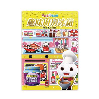 San Huei Play 趣味廚房冰箱-玩創意磁鐵書