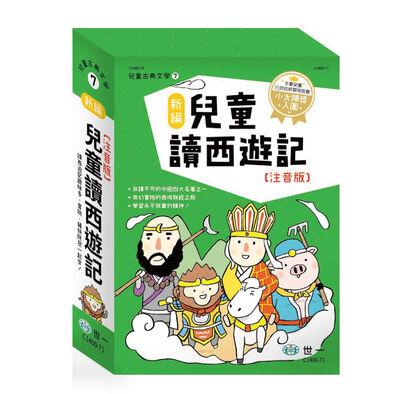 Acme世一 新編兒童讀西遊記(全套三冊)