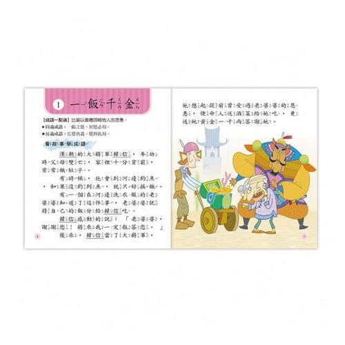 ACME 成語故事(語文小百科)Q