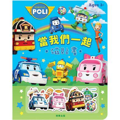 Robocar Poli波力救援小英雄 波力 當我們一起磁貼書