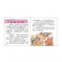 ACME 三十六計(語文小百科)Q