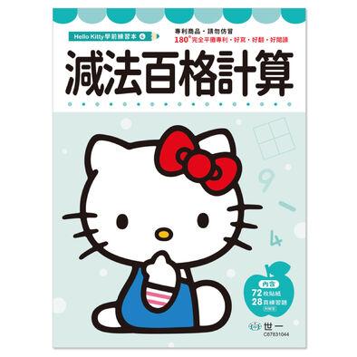 Acme世一 Hello Kitty 減法百格計算練習本