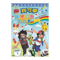 Pokemon寶可夢 歡樂彩色貼貼畫