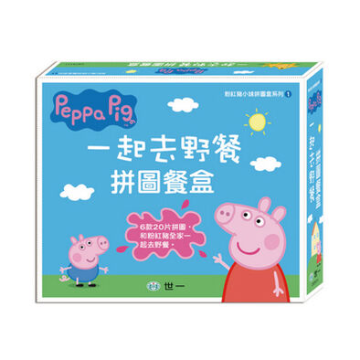 Peppa Pig粉紅豬小妹一起去野餐拼圖餐盒