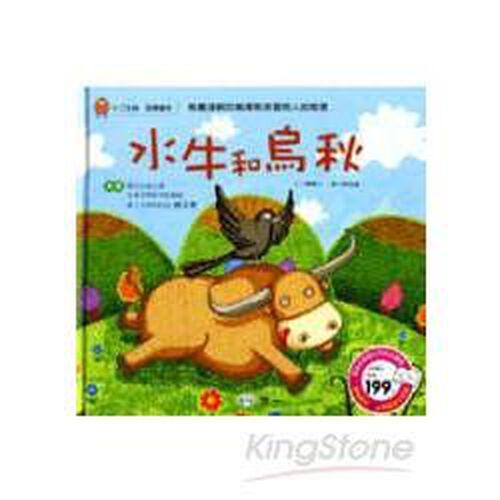 水牛和烏秋(CD1片)