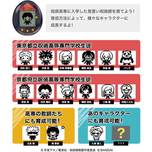 Bandai萬代 咒術迴戰x塔麻可吉 虎杖悠仁 (PB商店)
