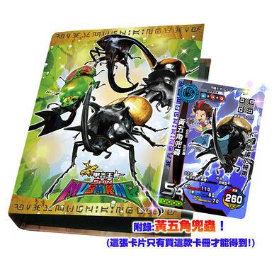 Sega 新甲蟲黃五角兜蟲
