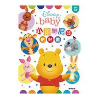 Disney Baby小熊維尼貼貼畫