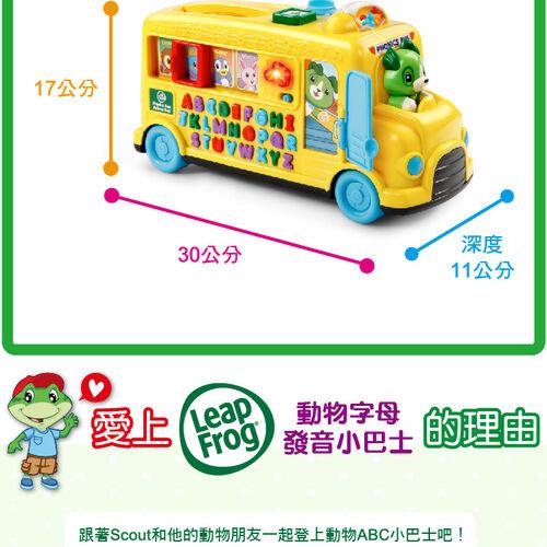 LeapFrog跳跳蛙 動物字母發音小巴士
