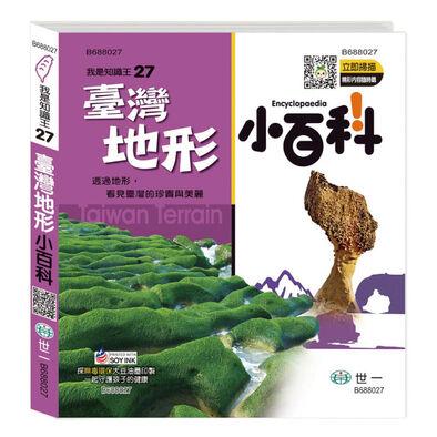Acme世一 臺灣地形小百科