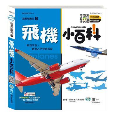 世一書局飛機小百科 B688008-1