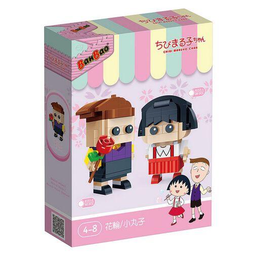 Banbao邦寶積木 8153-1 櫻桃小丸子積木系列 小丸子人型公仔