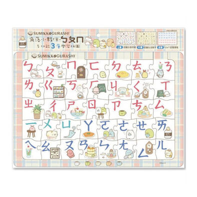 Sumikko Gurashi 角落小夥伴ㄅㄆㄇ三層學習拼圖