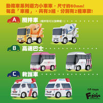 勤務車系列迴力小車車