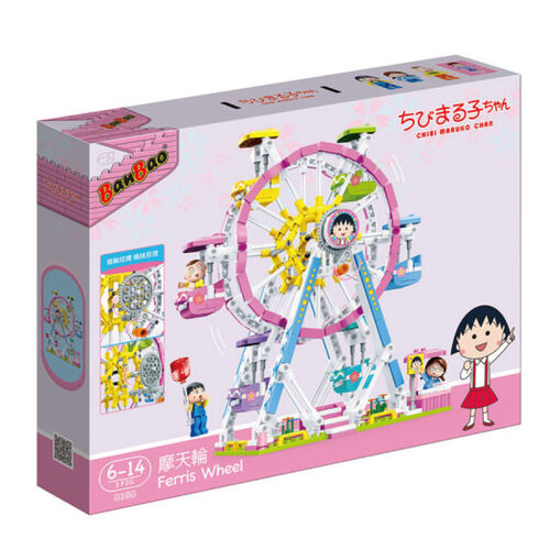 Banbao邦寶積木 8158 櫻桃小丸子積木系列-摩天輪