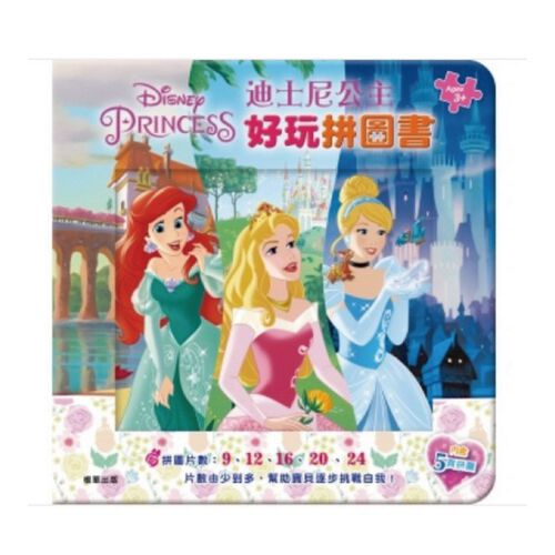 Disney Princess迪士尼公主 好玩拼圖書