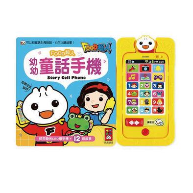 San Huei幼幼童話手機-Food超人