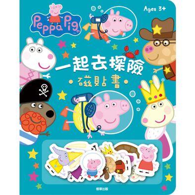 Peppa Pig 粉紅豬小妹 一起去探險磁貼書