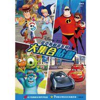 Pixar皮克斯動畫系列大集合貼畫