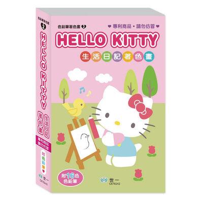 Acme世一 Hello Kitty凱蒂貓生活日記著色畫