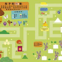 阿奇幼幼園 超級美味貼紙遊戲書