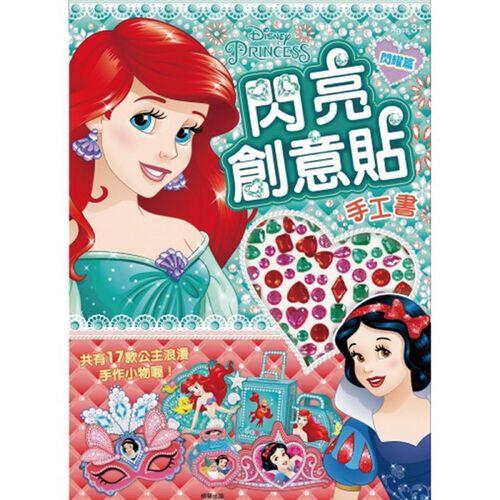 Disney Princess迪士尼公主 閃亮創意貼手工書-閃耀篇