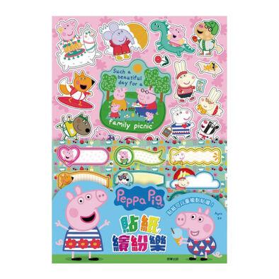 Peppa Pig粉紅豬小妹貼紙繽紛樂