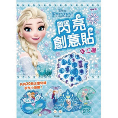 Disney Frozen迪士尼冰雪奇緣閃亮創意貼手工書