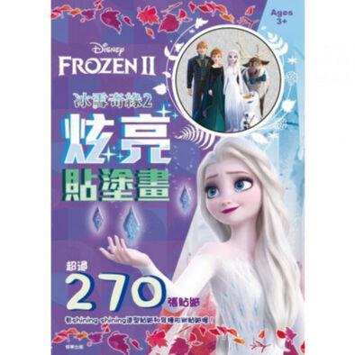 Disney Frozen迪士尼冰雪奇緣2炫亮貼塗畫
