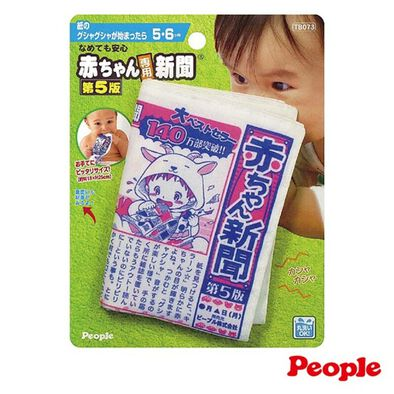 People 寶寶專用報紙玩具