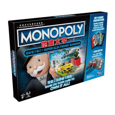 Monopoly地產大亨 超級電子銀行版