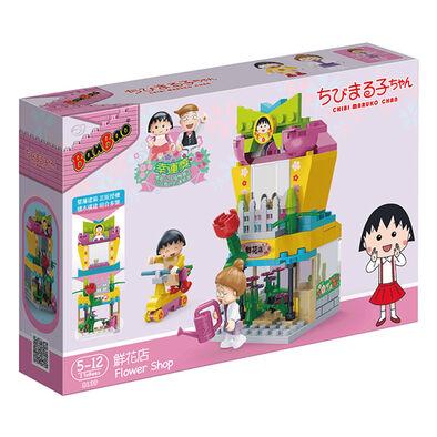 Banbao邦寶 櫻桃小丸子 鮮花店 8139